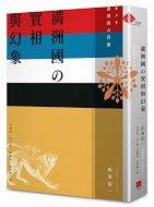 滿洲國的實相與幻象(八旗出版)