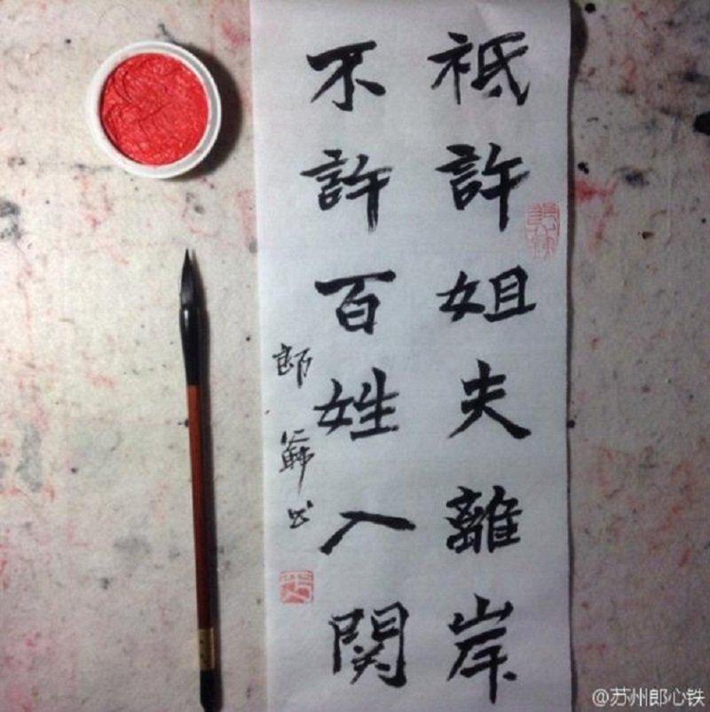 「巴拿馬文件」讓中國網路段子手齊發。((作者提供)