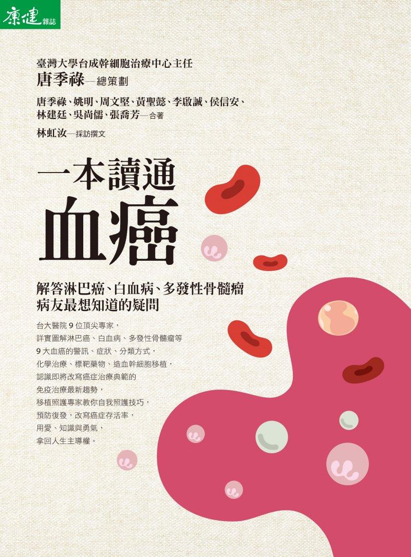 康健出版《一次讀通血癌》。(康健雜誌提供)