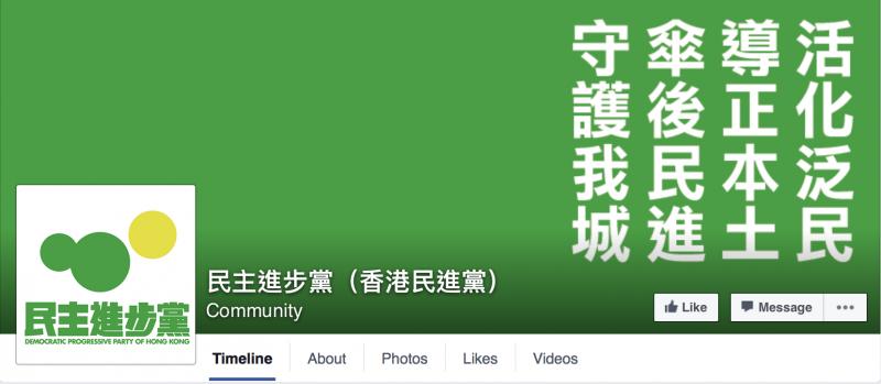 香港民主進步黨。香港民進黨。