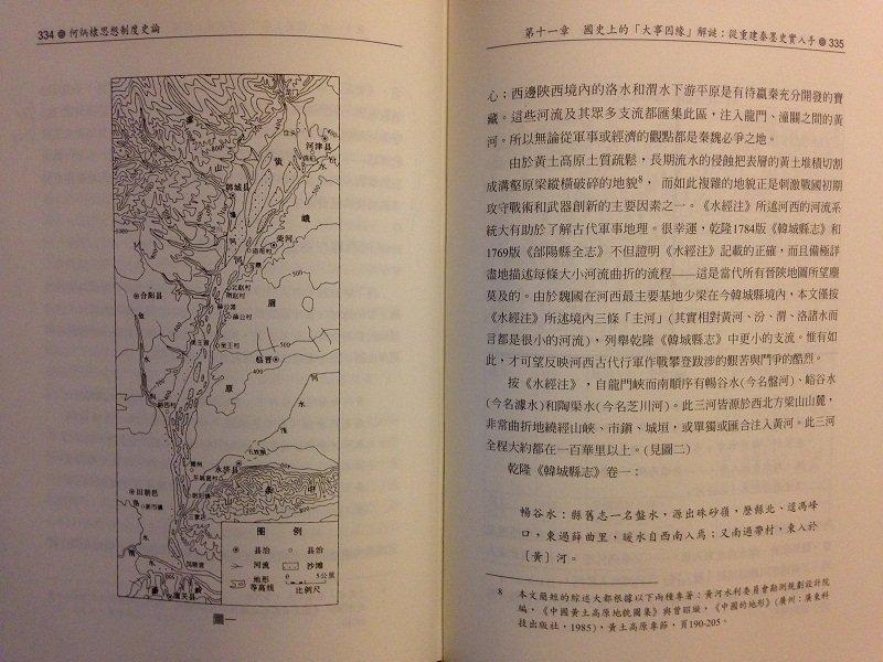 何炳棣論文〈國史上的「大事因緣」解謎——從重建秦墨史實入手〉。(作者翻攝)