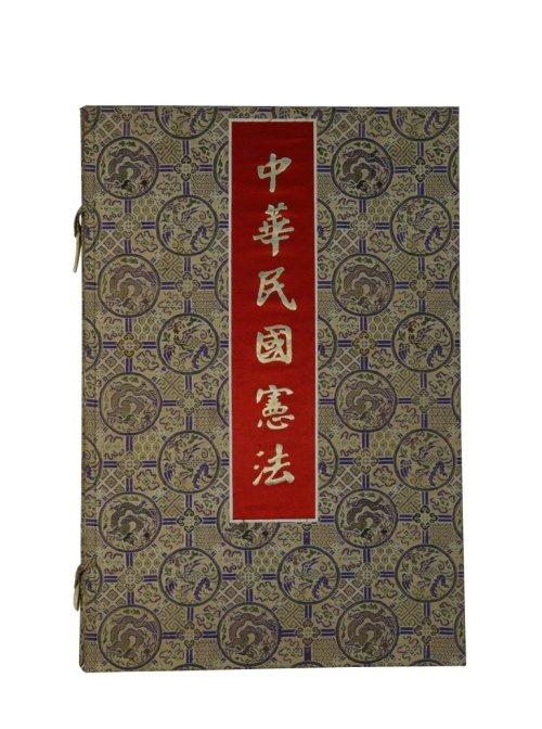 《中華民國憲法》原件書函(國史館提供)