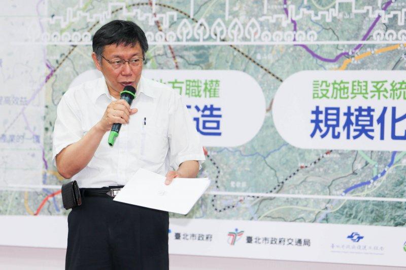20160510-「首都圈論壇」首都圈捷運資源整合再發展.台北市長柯文哲(陳明仁攝)