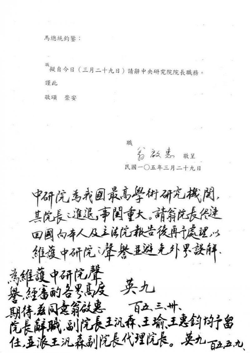 20160510-SMG0045-007-翁啟惠准辭-總統府提供.jpg