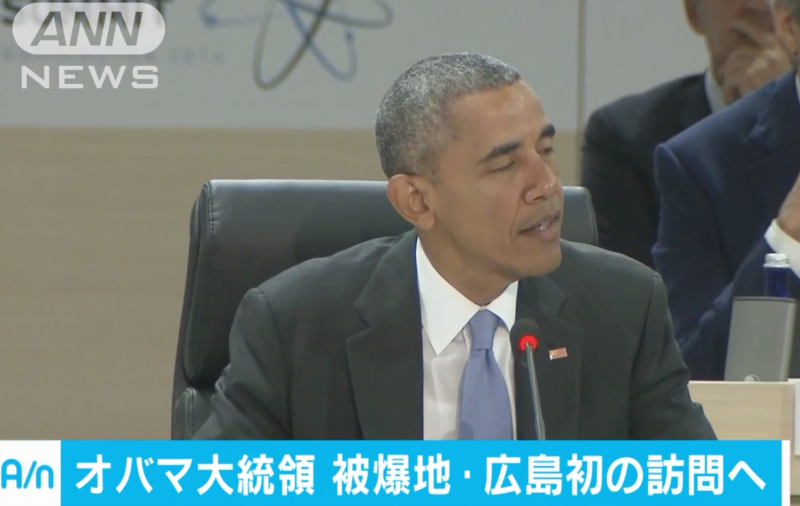 歐巴馬決定訪問廣島,成為第一位訪問原爆地點的美國現任總統。但此舉在東亞也引發爭議。