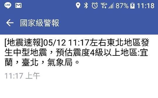 國家級警報也在這場地震發生後首度啟用(風傳媒)