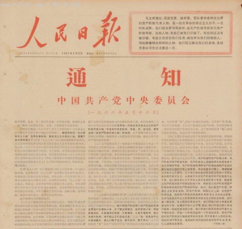 人民日報《五一六通知》(取自網路)