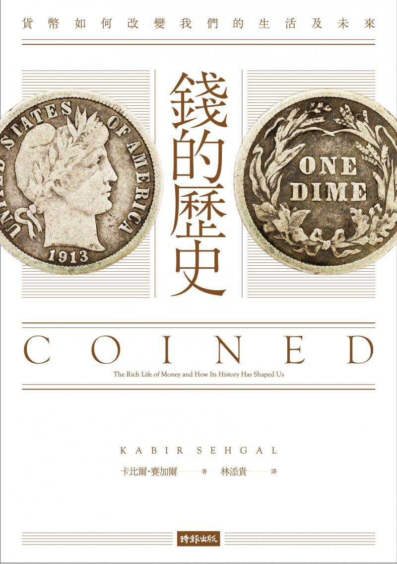 錢的歷史 (時報出版)