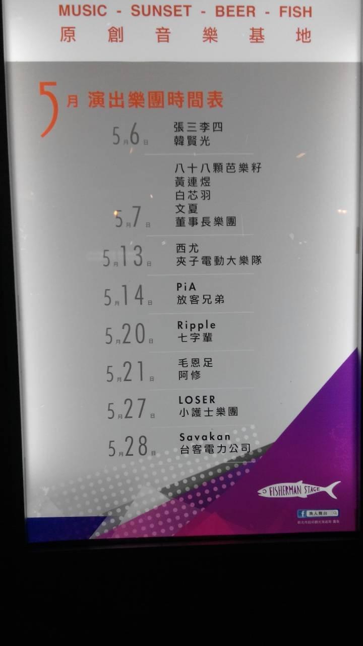 即日起至九月底,每週五、六晚間七點淡水日落下準時開唱!(圖/新北市觀光旅遊局提供)