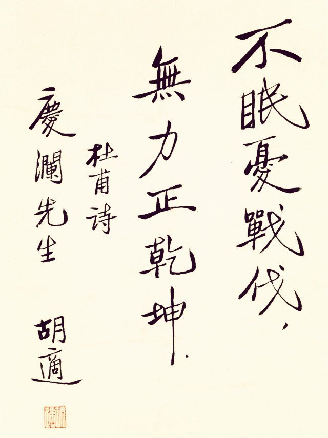 書跡修長如柳,別具韻致,卻又如此無力。