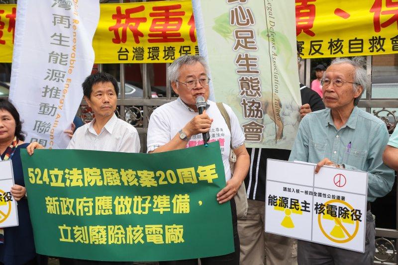 高成炎教授24日出席「524立院廢核案20週年,新政府應做好準備,立刻廢除核電廠」記者會。(顏麟宇攝)