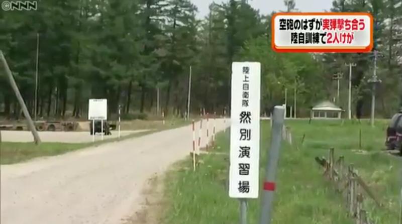 日本自衛隊然別演習場誤射事故。