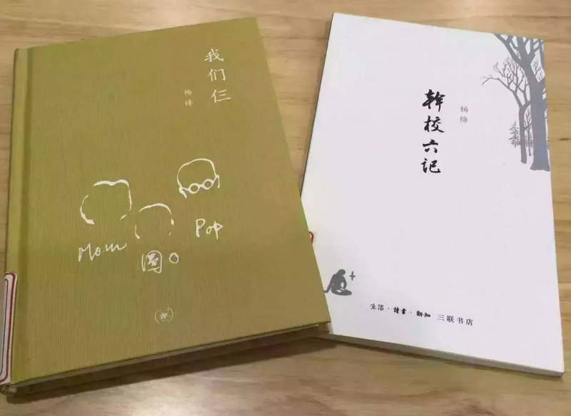 楊絳的散文代表作,《幹校六記》與《我們仨》(取自網路)