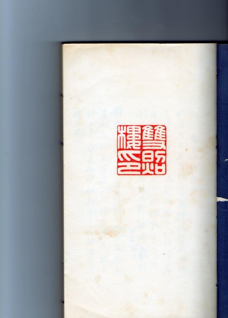 作者收藏的汪精衛《雙照樓詩詞藁》線裝本,首頁是一方朱紅「雙兆樓印」。(印刻提供)