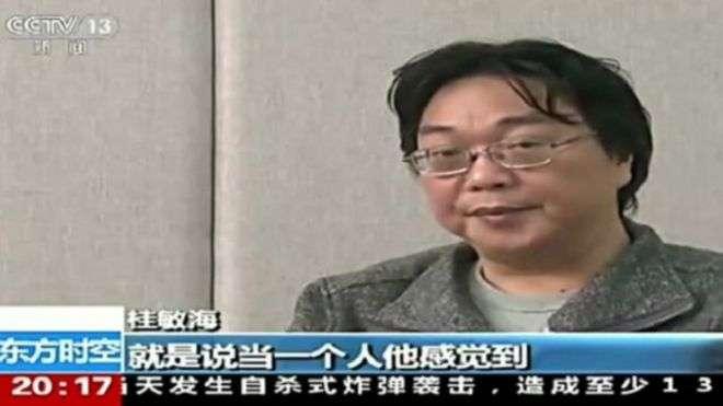 桂民海(桂敏海)在電視上認罪。(BBC中文網)