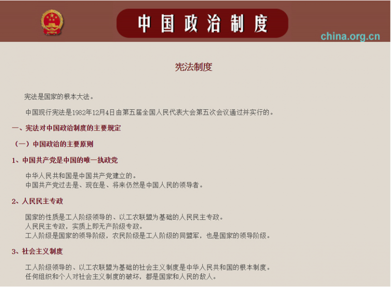 「中國共產黨是中國的唯一執政黨」,是中國憲法制度中明定的原則。