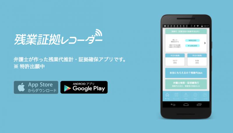 由律師開發的手機app「加班蒐證員」,目前僅支援android系統。(圖/截自zanreko.com)