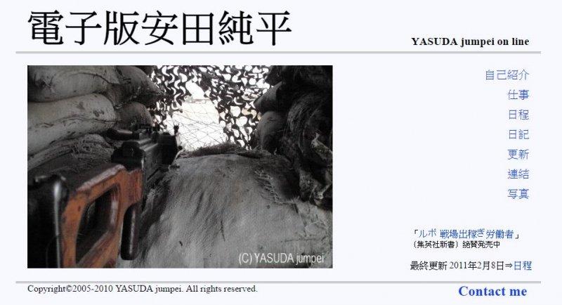 安田純平的個人網頁。