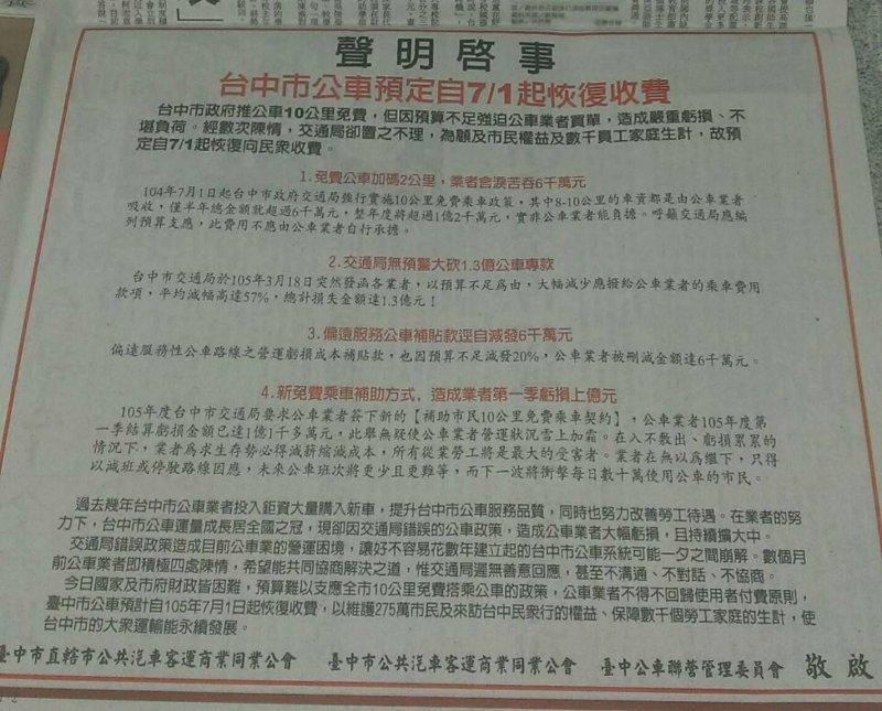 台中市公車業者聲明啟事。