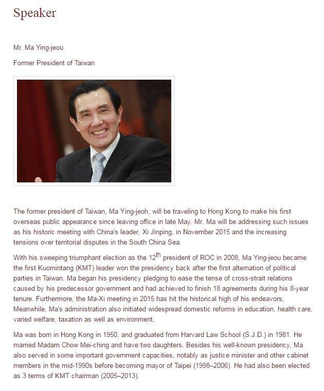 前總統馬英九應「亞洲出版業協會(SOPA)」邀請,將於6月15日出席「亞洲卓越新聞獎」頒獎典禮,並發表專題演說,圖為SOPA對馬英九的介紹。(取自SOPA網站)