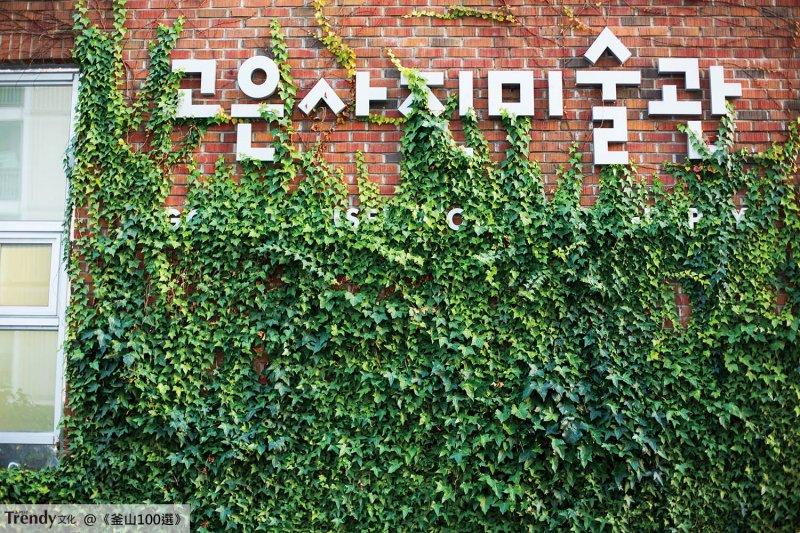 綠意盎然的美術館外牆(本圖/文經授權轉載自TRENDY文化《釜山100選:像在地人一般旅行吧!》)