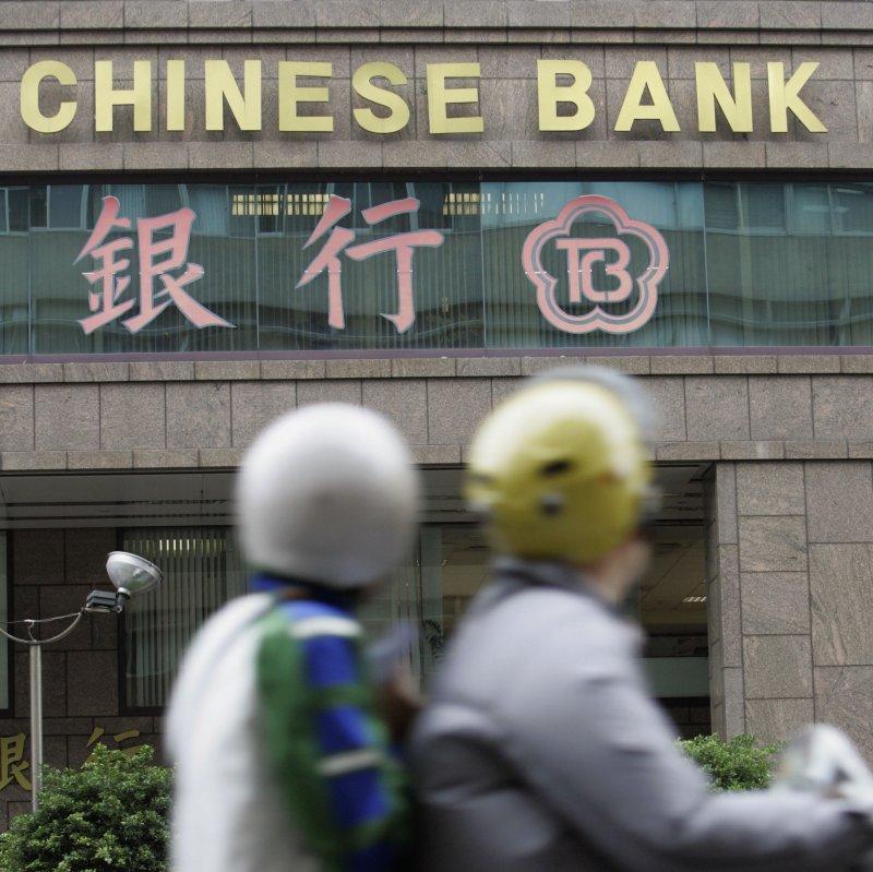 王又曾創設的中華商業銀行(美聯社)