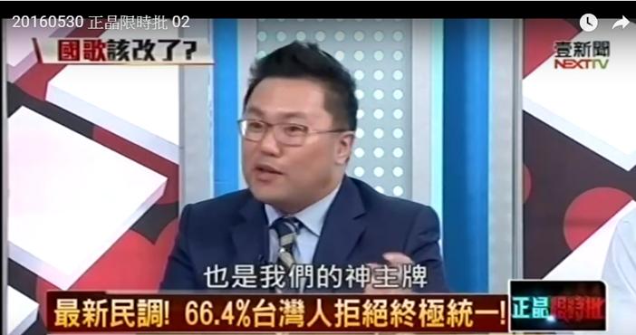 國民黨文傳會副主委張斯綱日前在政論節目上表示,「台灣也是我們的神主牌」。(作者擷圖)
