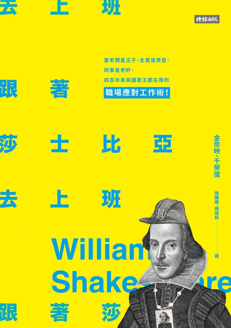 《跟著莎士比亞去上班》提供所有職場上難解的問題,4百年前他早就告訴我們答案。(時報出版提供)