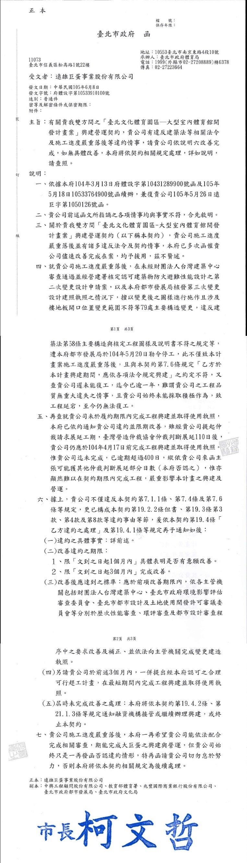 台北市政府8日中午正式發函遠雄巨蛋事業股份有限公司(北市府)