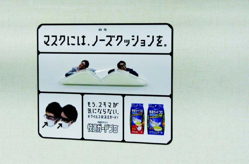 上邊裝了M型海綿來填滿間隙的新款口罩的廣告。(圖/貓頭鷹出版提供)