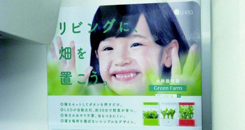 室內用水培機「GreenFarmCube」的電車廣告。文案介紹「安置種子,按按鈕LED就點燈,花三十天就成長」。(圖/貓頭鷹出版提供)
