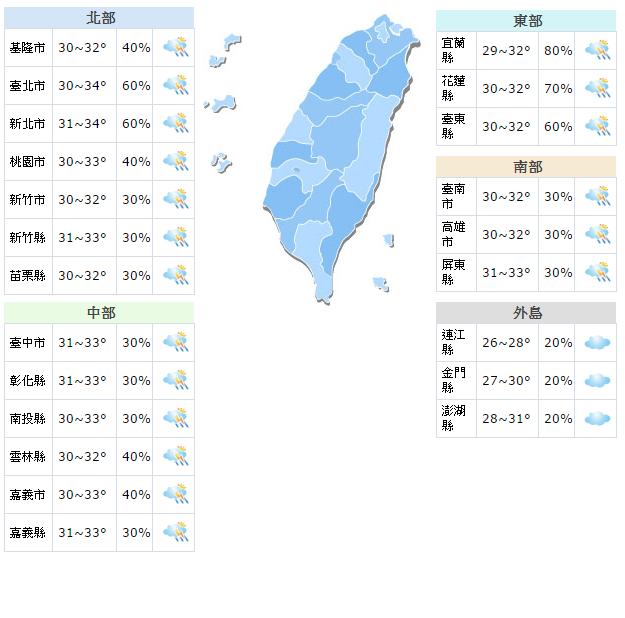 全台將進入梅雨旺盛期。(圖片取自:中央氣象局)