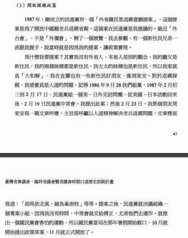 1987年,時任臺灣省議員游錫堃提出「外省籍民眾返鄉意願提案」,呼籲以人道精神解決老兵問題。(取自高志鵬臉書)