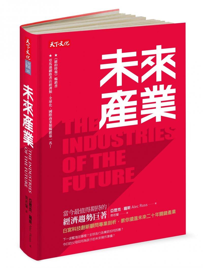 《未來產業》天下文化出版提供。