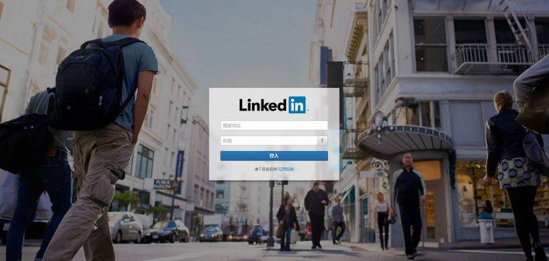 20160613-LinkedIn。(取自LinkedIn網站)