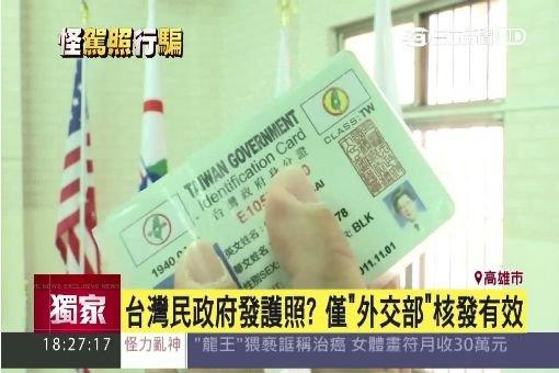 台灣民政府宣稱民眾持其發行的身分證件可以入境美國,並可進出美國在台協會(AIT),AIT台北處長梅健華(Kin Moy)鄭重否認。(取自三立新聞)