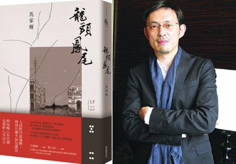 香港知名作家馬家輝的小說新作《龍頭鳳尾》(新經典文化)