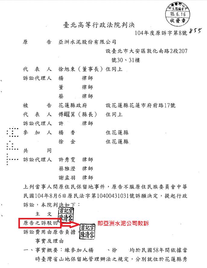 台北高等行政法院15日認定亞泥非法律上利害關係人,駁回亞泥在太魯閣族原住民保留地開發的行政訴訟。(取自台灣蠻野心足生態協會)