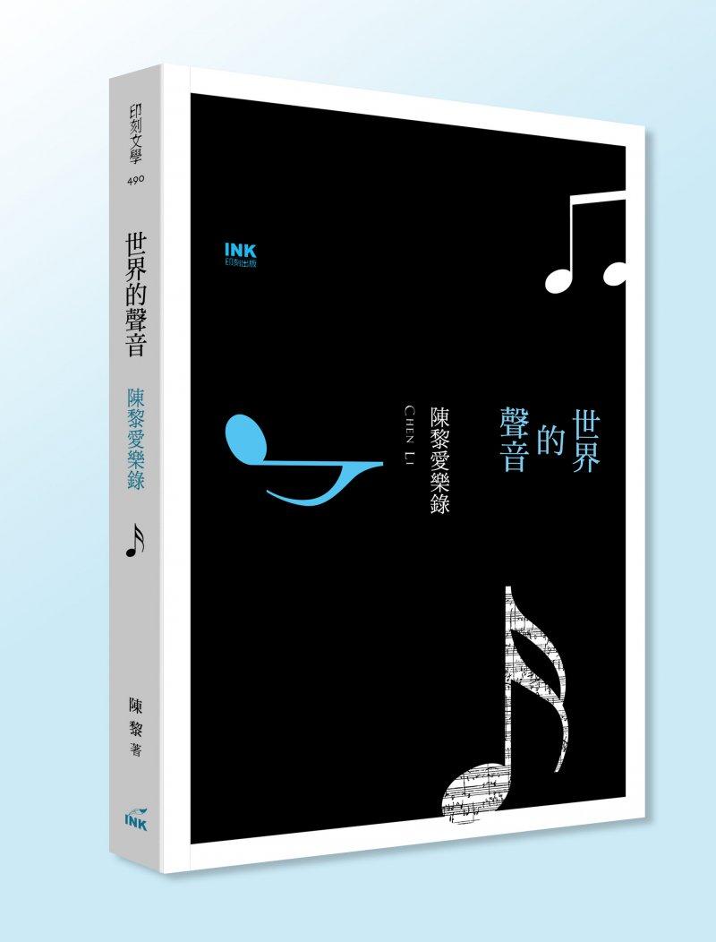 《世界的聲音──陳黎愛樂錄》,印刻出版,融合音樂史、音樂家傳記與樂曲歌詞解析,以獨到的詩意語言詮釋樂曲。(印刻提供)