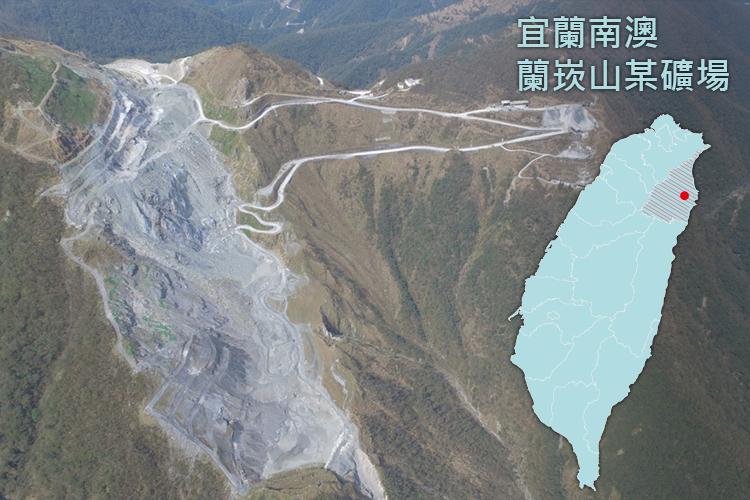 20160617-SMG0035-002-宜蘭南澳蘭崁山礦場(彰化環保聯盟提供/影像合成:風傳媒)