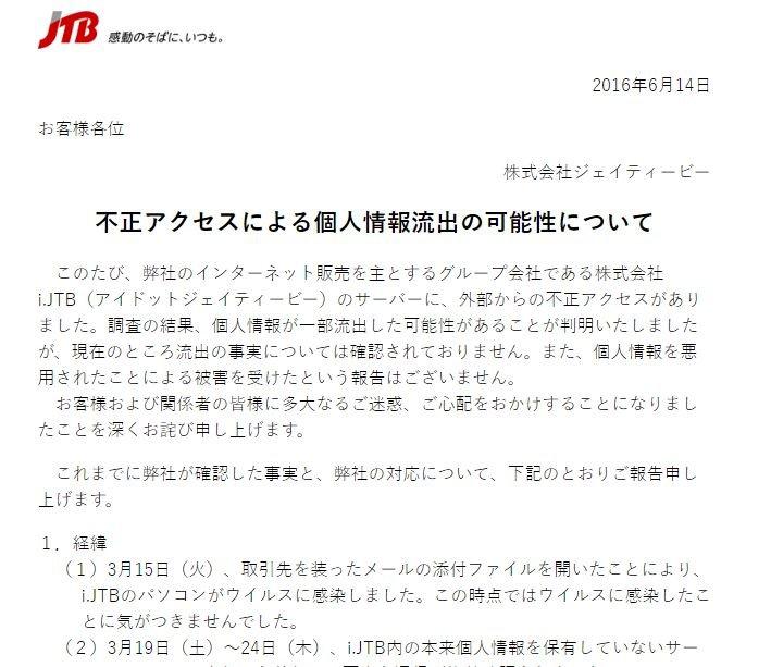 日本知名旅行社「JTB」日前傳出個資外洩疑慮,圖為JTB官網的申明。(翻攝JTB官網)