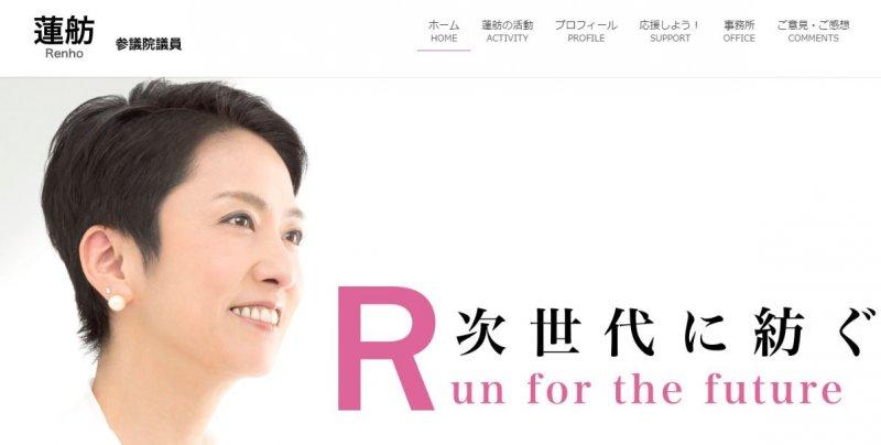 常被台媒稱為「台灣女兒」的日本參議員村田蓮舫。(翻攝蓮舫個人網站)