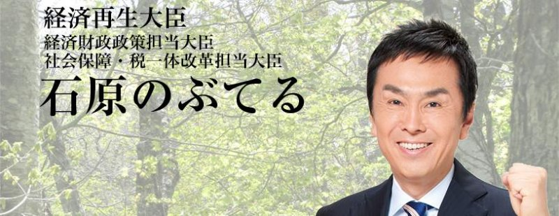日本政界大老石原慎太郎的長子、日本經濟再生大臣石原伸幌(取自石原伸幌臉書)