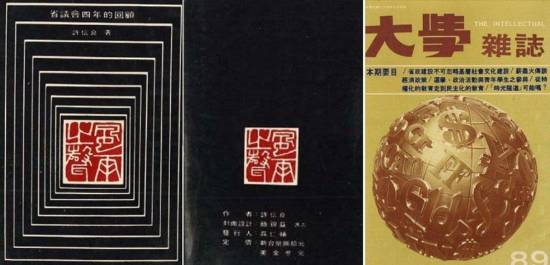 許信良當年著作《風雨之聲》封面與封底(左,中),及他參與的《大學》雜誌(右)。(取自台灣省諮議會官網)