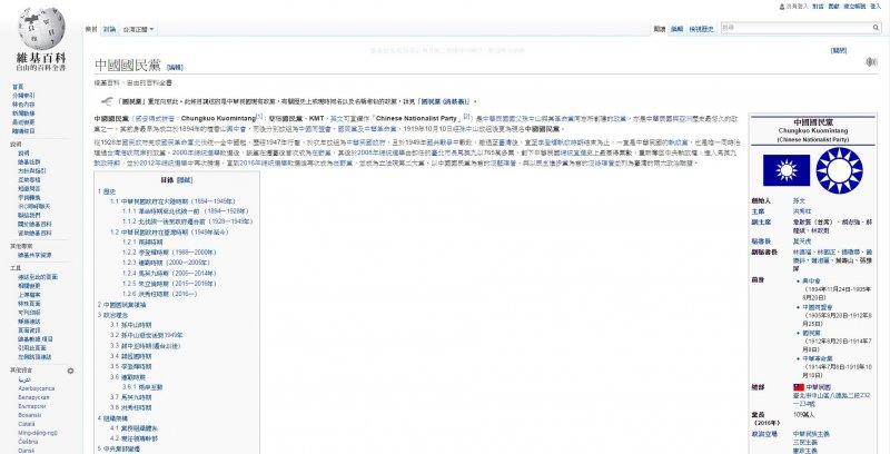 20160622-SMG0045-026-中國國民黨維基百科條目。(翻攝維基百科).JPG
