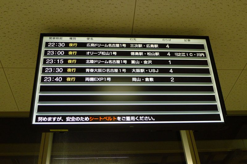 夜行巴士連接日本多個城市。攝:陳琡分