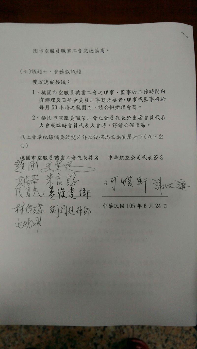 20160624-華航罷工,桃園市空服員職業工會和華航協商會議記錄全文-4。(顏麟宇翻攝)