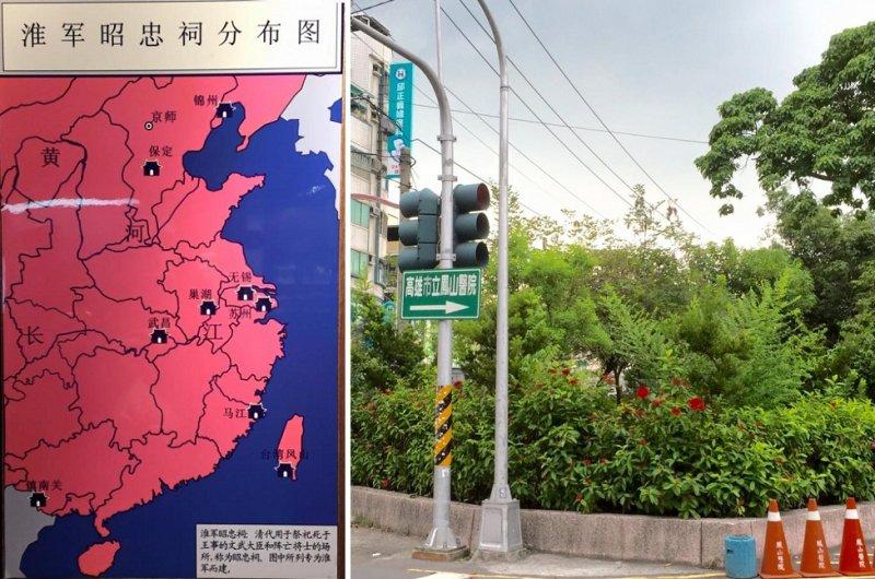 昭忠祠分布圖(左),台灣鳳山也有昭忠祠?(作者翻攝)