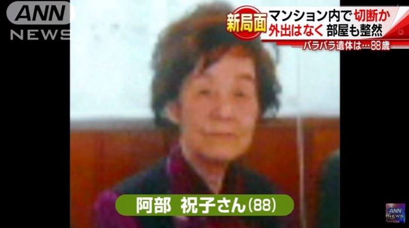 日本東京都目黑區23日傳出分屍案,27日確認死者為88歲的阿部祝子。(翻攝影片)