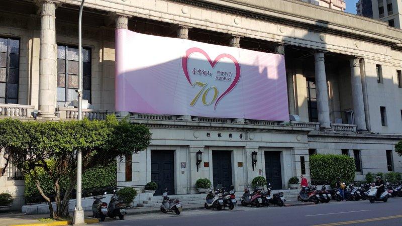 台灣銀行。(圖/漫步台北提供)